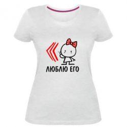 Купить Парные для влюбленных, Женская стрейчевая футболка Люблю его Girl, FatLine