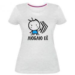 Женская стрейчевая футболка Люблю её Boy