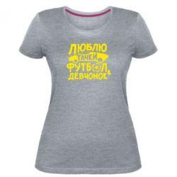Женская стрейчевая футболка Люблю тачки, футбол и девченок!