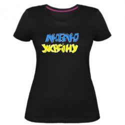 Женская стрейчевая футболка Люблю Україну - FatLine