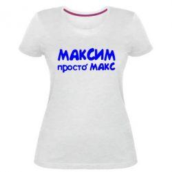 Женская стрейчевая футболка Максим просто Макс