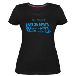 Жіноча стрейчева футболка Ми - українці! Брат за брата!