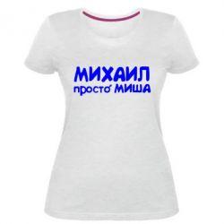 Женская стрейчевая футболка Михаил просто Миша - FatLine