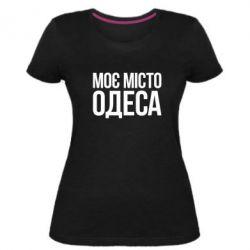 Жіноча стрейчева футболка Моє місто Одеса