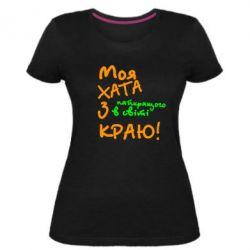 Женская стрейчевая футболка Моя хата з краю - FatLine
