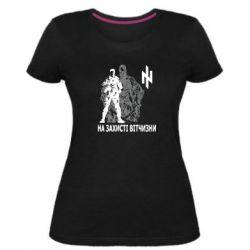 Женская стрейчевая футболка На захисті вітчизни! (Азов) - FatLine