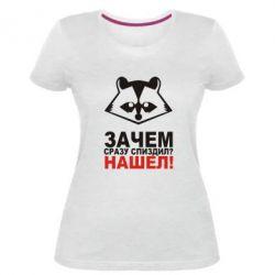 Жіноча стрейчева футболка Знайшов