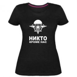 Женская стрейчевая футболка Никто кроме нас - FatLine