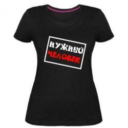 Жіноча стрейчева футболка Потрібний чоловік
