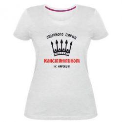 Женская стрейчевая футболка Обычного парня Константином не нарекут - FatLine