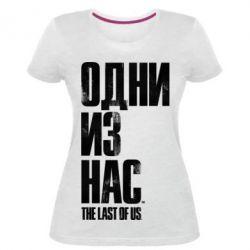 Жіноча стрейчева футболка Одні з нас