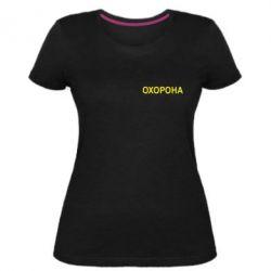 Женская стрейчевая футболка ОХОРОНА - FatLine