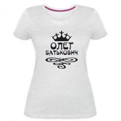 Женская стрейчевая футболка Олег Батькович - FatLine