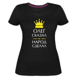 Жіноча стрейчева футболка Олег сказав - народ зробив