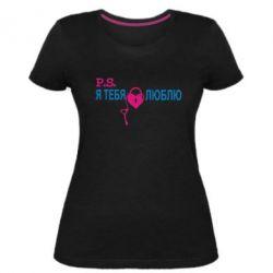Женская стрейчевая футболка P.S. Я тебя люблю! - FatLine