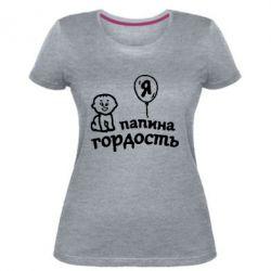 Женская стрейчевая футболка Папина гордость