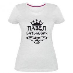 Женская стрейчевая футболка Павел Батькович - FatLine