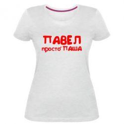 Жіноча стрейчева футболка Павло просто Паша
