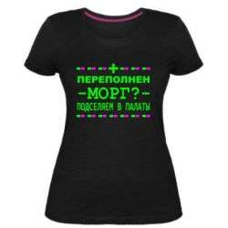 Жіноча стрейчева футболка Переповнений морг? Підселяли в палати