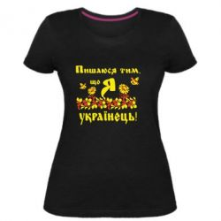 Жіноча стрейчева футболка Пишаюся тім, що я Українець