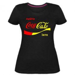 Женская стрейчевая футболка Пийте Coca, іжте Сало