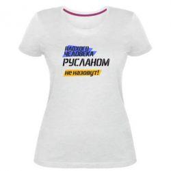 Женская стрейчевая футболка Плохого человека Русланом не назовут - FatLine