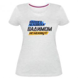 Жіноча стрейчева футболка Поганої людини Вадимом не назвуть!