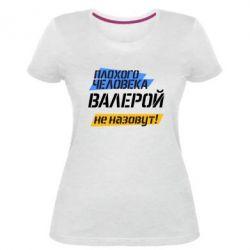 Женская стрейчевая футболка Плохого человека Валерой не назовут