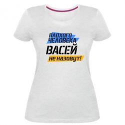 Женская стрейчевая футболка Плохого человека Васей не назовут! - FatLine