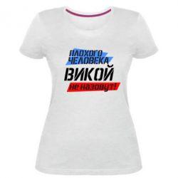 Женская стрейчевая футболка Плохого человека Викой не назовут - FatLine