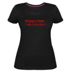 Женская стрейчевая футболка Побратим - два рази брат - FatLine