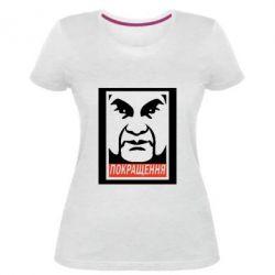 Жіноча стрейчева футболка Покращення Янукович