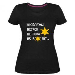 Женская стрейчевая футболка Проблемы негров шерифа не е*бут