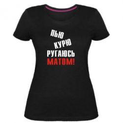 Женская стрейчевая футболка Пью курю ругаюсь матом
