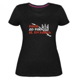 Жіноча стрейчева футболка Рабів до раю не пускають