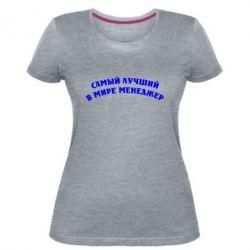 Жіноча стрейчева футболка Самый лучший менеджер