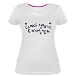 Жіноча стрейчева футболка найкращий у Світі чоловік