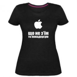 Женская стрейчевая футболка Що не з'їм, то понадкусую