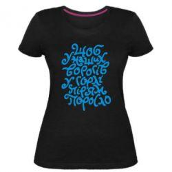 Женская стрейчевая футболка Щоб у наших ворогів у горлі пір'ям поросло