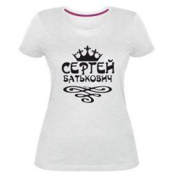 Жіноча стрейчева футболка Сергій Батькович
