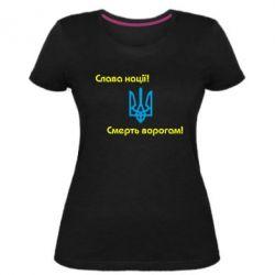 Женская стрейчевая футболка Слава нації! Смерть ворогам!