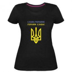 Женская стрейчевая футболка Слава Украине! Героям слава!