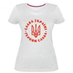 Женская стрейчевая футболка Слава Україні! Героям слава! (у колі)