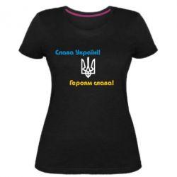 Женская стрейчевая футболка Слава Україні! Героям Слава!