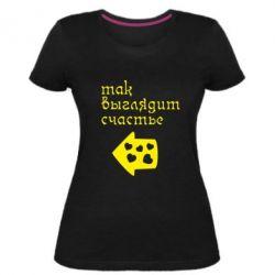 Жіноча стрейчева футболка Так виглядає щастя
