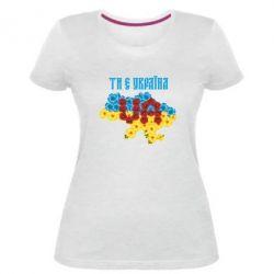 Женская стрейчевая футболка Ти є Україна