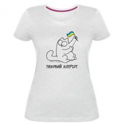 Жіноча стрейчева футболка Типовий кіт-патріот