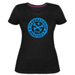 Женская стрейчевая футболка Травматолог это диагноз