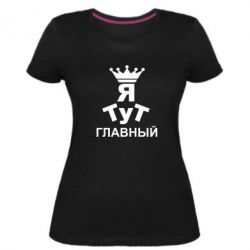 Женская стрейчевая футболка Тут Я главный
