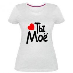 Женская стрейчевая футболка Ты мое